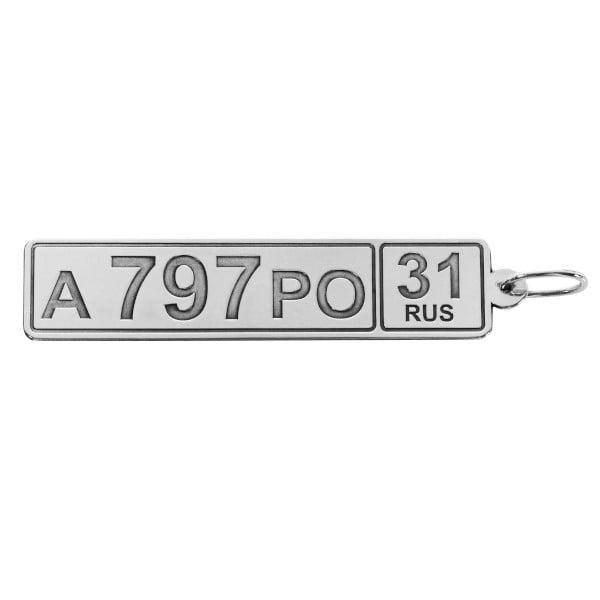 Серебряная подвеска автомобильный номер