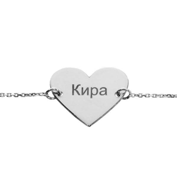 Серебряный браслет сердце  с именем