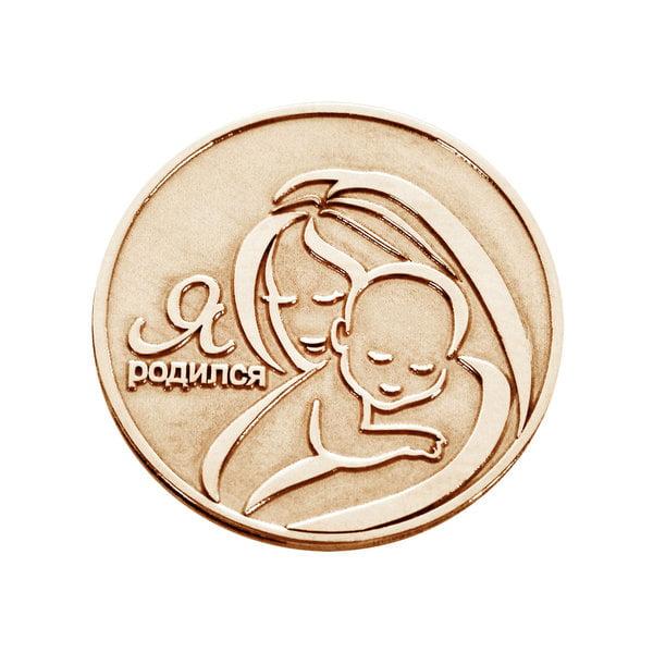 Золотая монета-сувенир на рождение ребенка