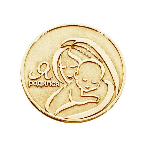 Монета-сувенир из желтого золота на рождение ребенка