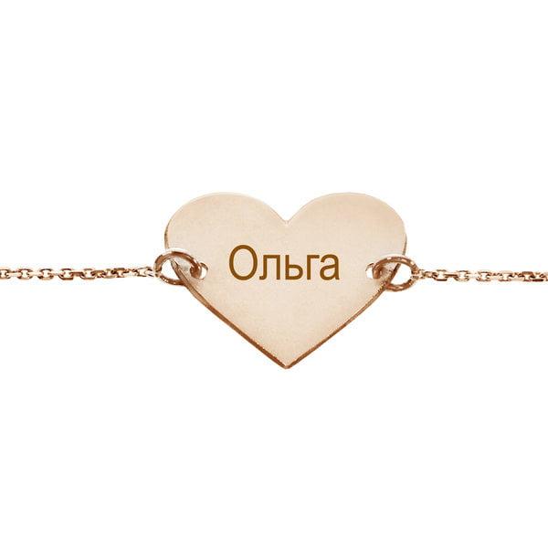 Серебряный браслет сердце с желтой позолотой с именем