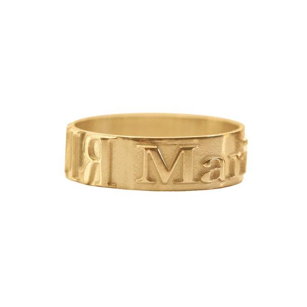 Кольцо из желтого золота с именем