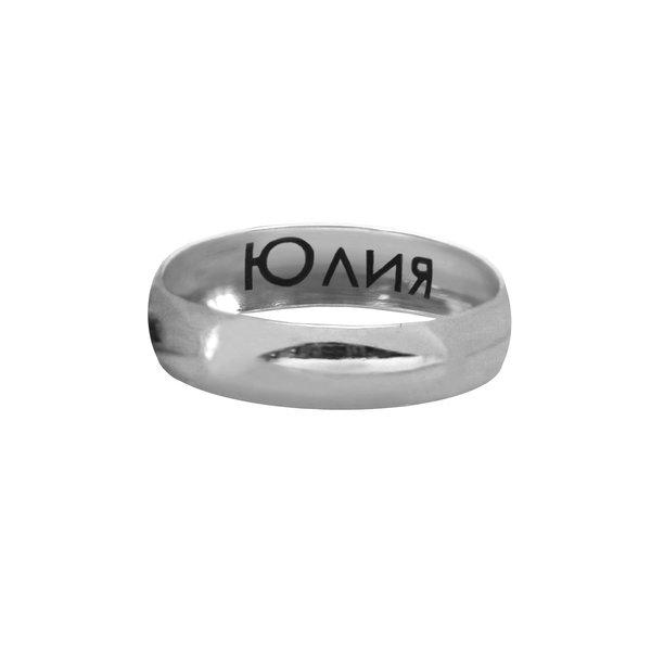 Кольцо из белого золота с именем внутри
