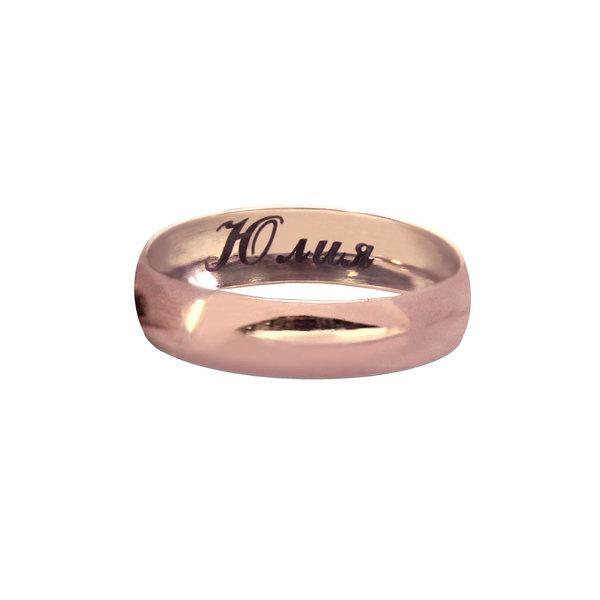 Золотое кольцо с именем внутри
