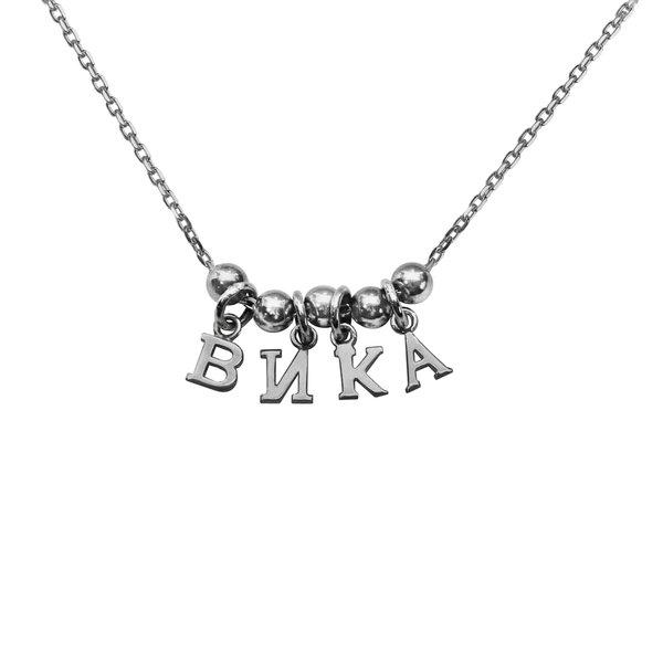 Серебряное колье-буквы
