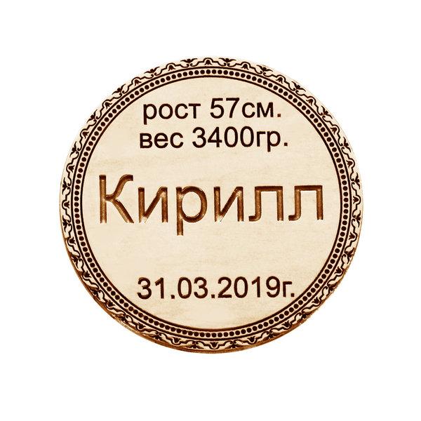 Серебряная монета-сувенир с позолотой   на рождение ребенка
