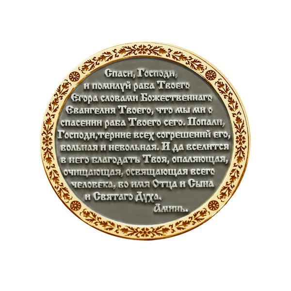Серебряная памятная монета-сувенир с желтой позолотой