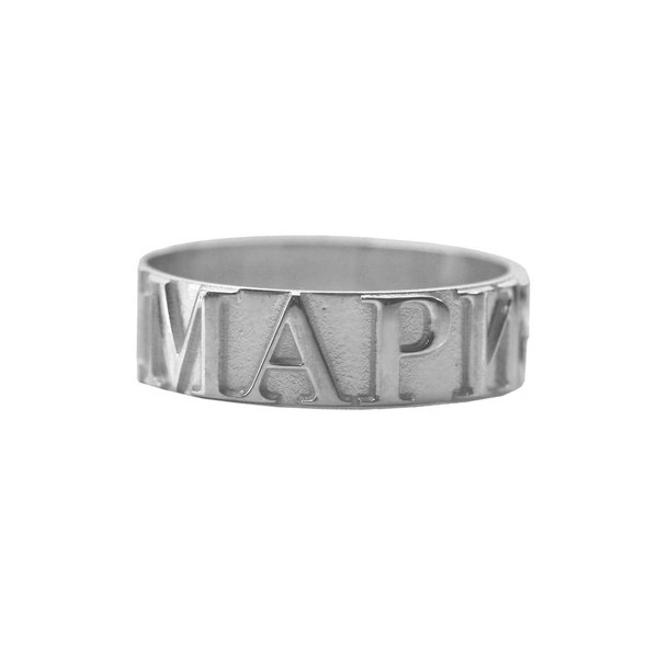 Серебряное кольцо с именем