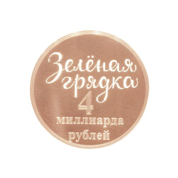 Серебряная монета-сувенир