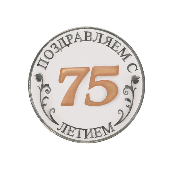 Серебряная монета-сувенир к юбилею