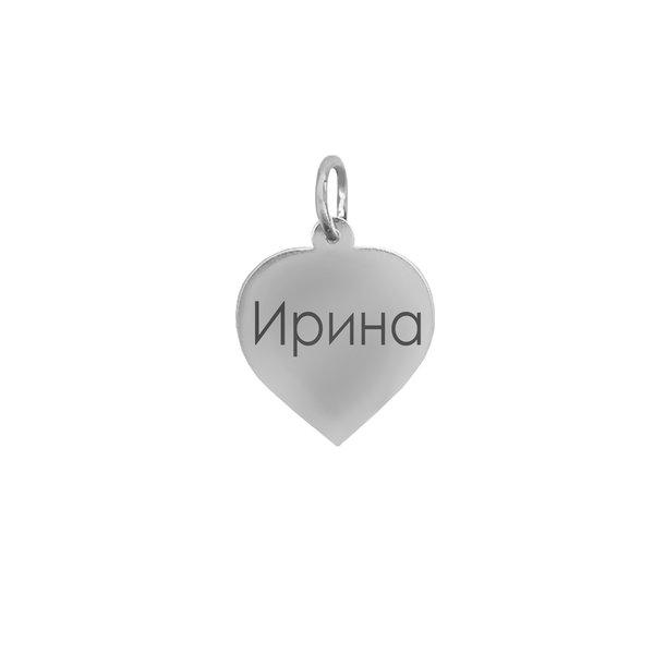 Серебряная подвеска сердце с именем