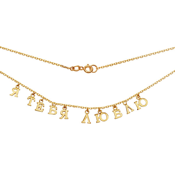 Колье из белого золота с надписью