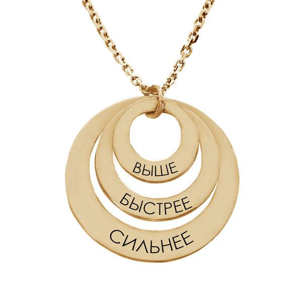 Колье из желтого золота в виде дисков с надписью