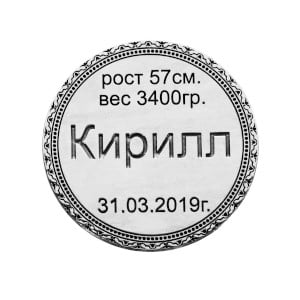 Серебряная монета-сувенир на рождение ребенка