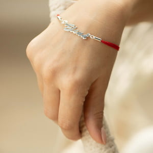 Серебряный браслет с именем