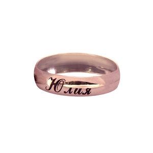 Золотое кольцо  с именем