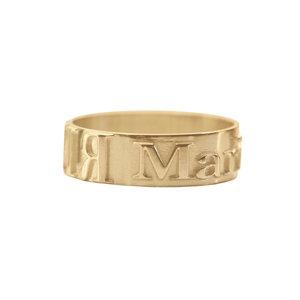 Серебряное кольцо с желтой позолотой с именем