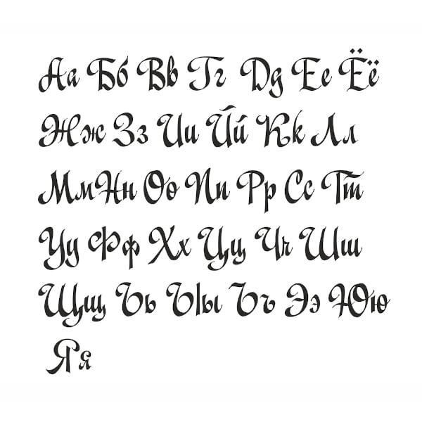 Шрифт 10_ru