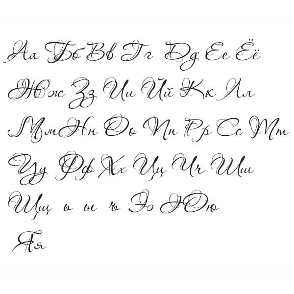 Шрифт 11_ru