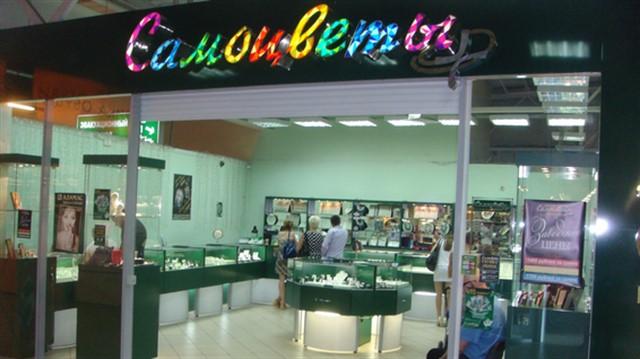 Ювелирный магазин в Белгороде, ул. Щорса, 43А