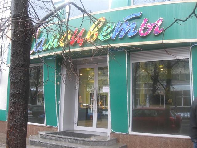 Ювелирный магазин в Курске, ул. Ленина, 65