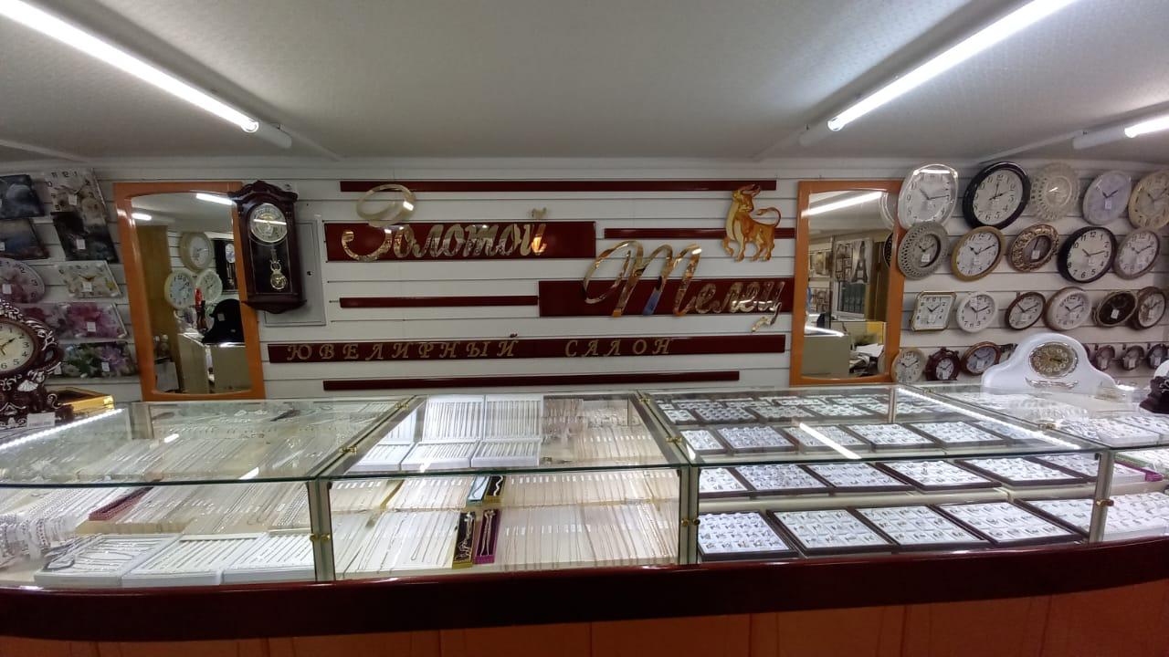 Ювелирный магазин в Верхней Хаве, ул. 50 лет Октября, 4